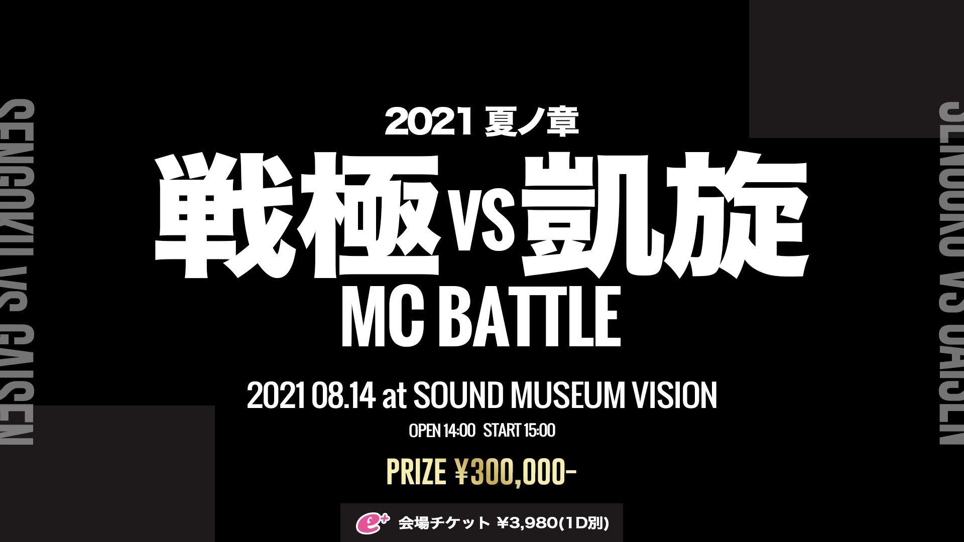 8/14 戦極vs凱旋 MCBATTLE チケット完売しました タイムテーブル発表!_e0246863_22092590.jpg