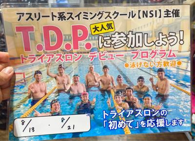8/13.8/21 TDP(トライアスロンデビュープログラム)実践スイム講義のご案内_e0363689_11085735.jpg