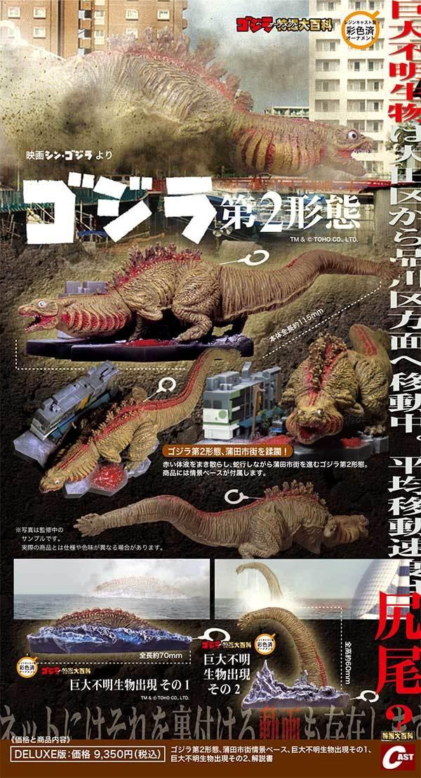 『シン・ゴジラ』公開5周年!関連特撮大百科商品通販のご案内_a0180302_15375372.jpg
