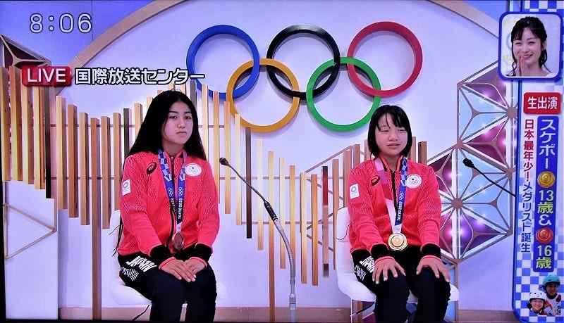 7/26東京オリンピックスケートボード女子ストリートの西矢選手金メダル中山選手銅メダル_b0163804_08113823.jpg