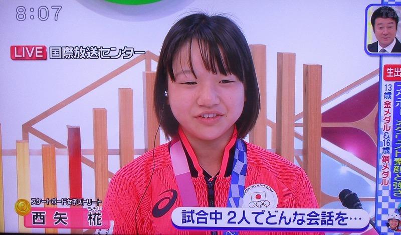 7/26東京オリンピックスケートボード女子ストリートの西矢選手金メダル中山選手銅メダル_b0163804_08120495.jpg