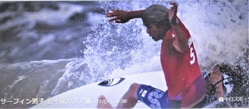 7/27東京オリンピックサーフィン男 五十嵐カノア選手 銀メダル 女 銅 都筑有夢路選手 ありがとう_b0163804_17320216.jpg