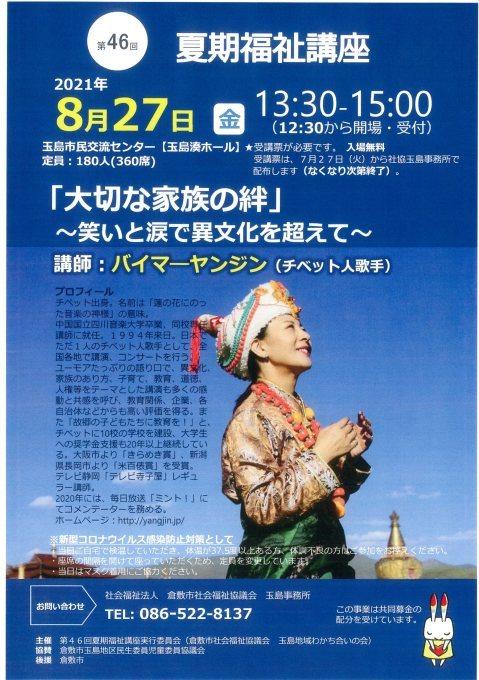8月27日(金)バイマーヤンジン夏期福祉講座_c0162404_12545503.jpg