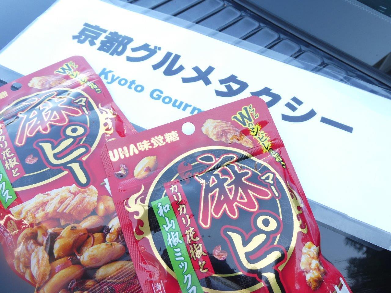 京都グルメタクシー®(登録商標) 最新記事は一つ下です!_d0106134_20545418.jpg