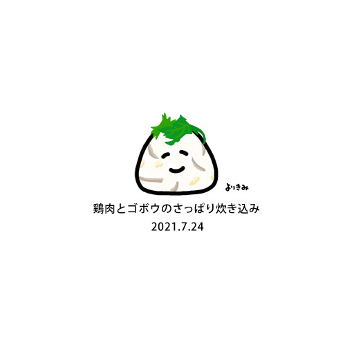 【おにぎり記録帳2021】No.519_c0327737_15563034.jpg