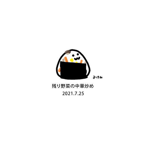 【おにぎり記録帳2021】No.520_c0327737_18034767.jpg