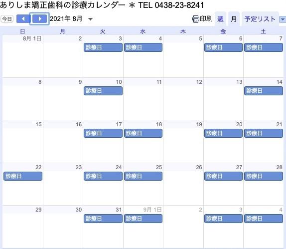 8月の診療日のお知らせです_e0025661_07324808.jpg