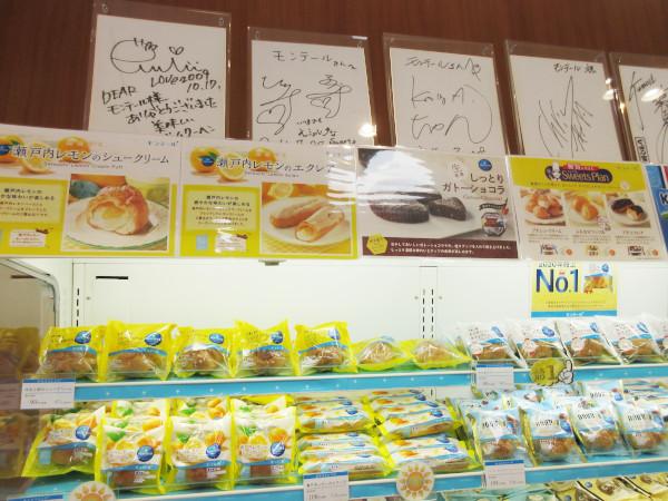 モンテール 美濃加茂工場直売店・02_c0152767_07112857.jpg
