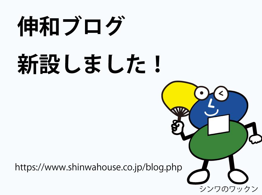 伸和ブログ移設しました!_e0150787_16171203.jpg
