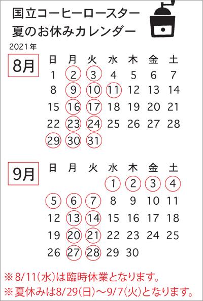 2021/7/27 夏のお休み_e0245899_12514590.jpg