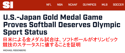 日米による金メダル試合は、ソフトボールがオリンピック競技のステータスに値することを証明_b0007805_05512323.jpg