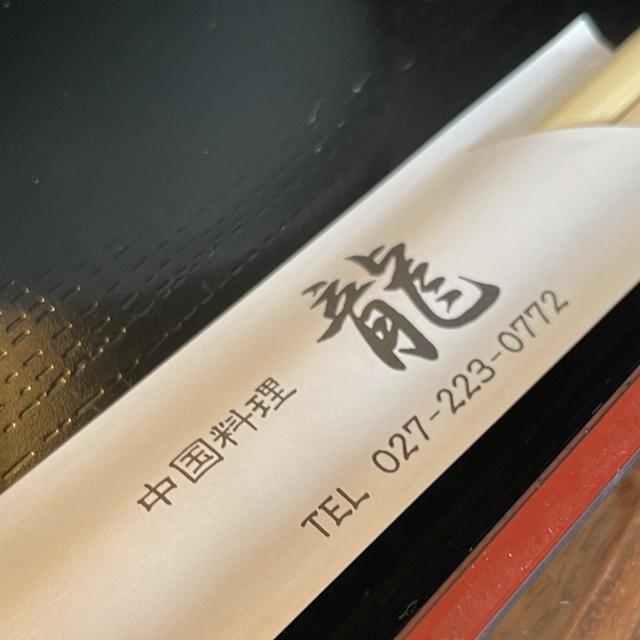 中国料理 龍でお昼_a0349423_07395401.jpg