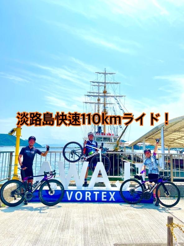 南あわじ110km快走ライド! - きりのロードバイク日記