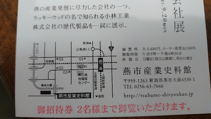 小林工業株式会社展 LUCKYWOOD 153年の軌跡_b0237229_17121599.jpg