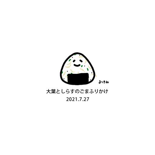 【おにぎり記録帳2021】No.521_c0327737_14522217.jpg
