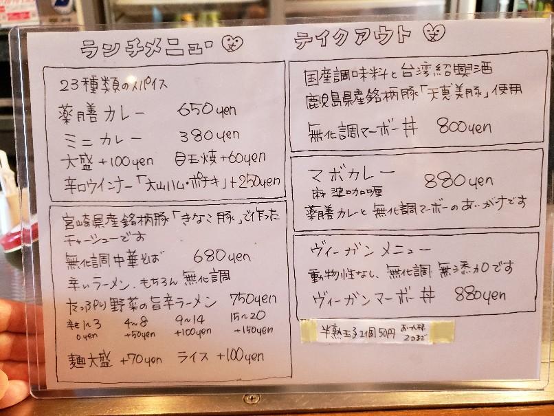 ヴィーガン料理もある 鉄板料理 丈(広島市中区堺町)_a0105740_06514491.jpg