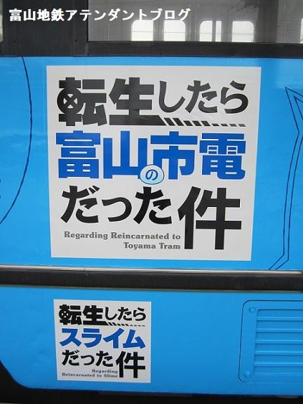転生したら富山の市電だった件_a0243562_10520856.jpg