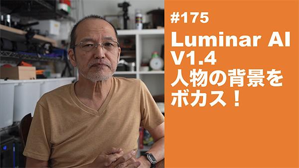 2021/07/28 #175 Luminar AI V1 4 人物の背景をボカス!_b0171364_06325157.jpg