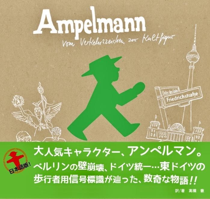 AMPELMANNは今年60歳_c0180686_07352556.jpeg