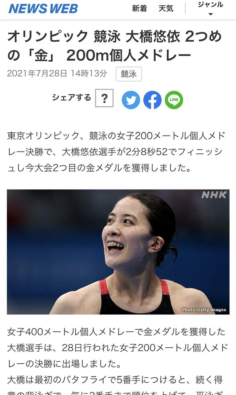 スゴイなー、女子競泳で金メダル2つ❣️_c0180686_14202405.jpeg