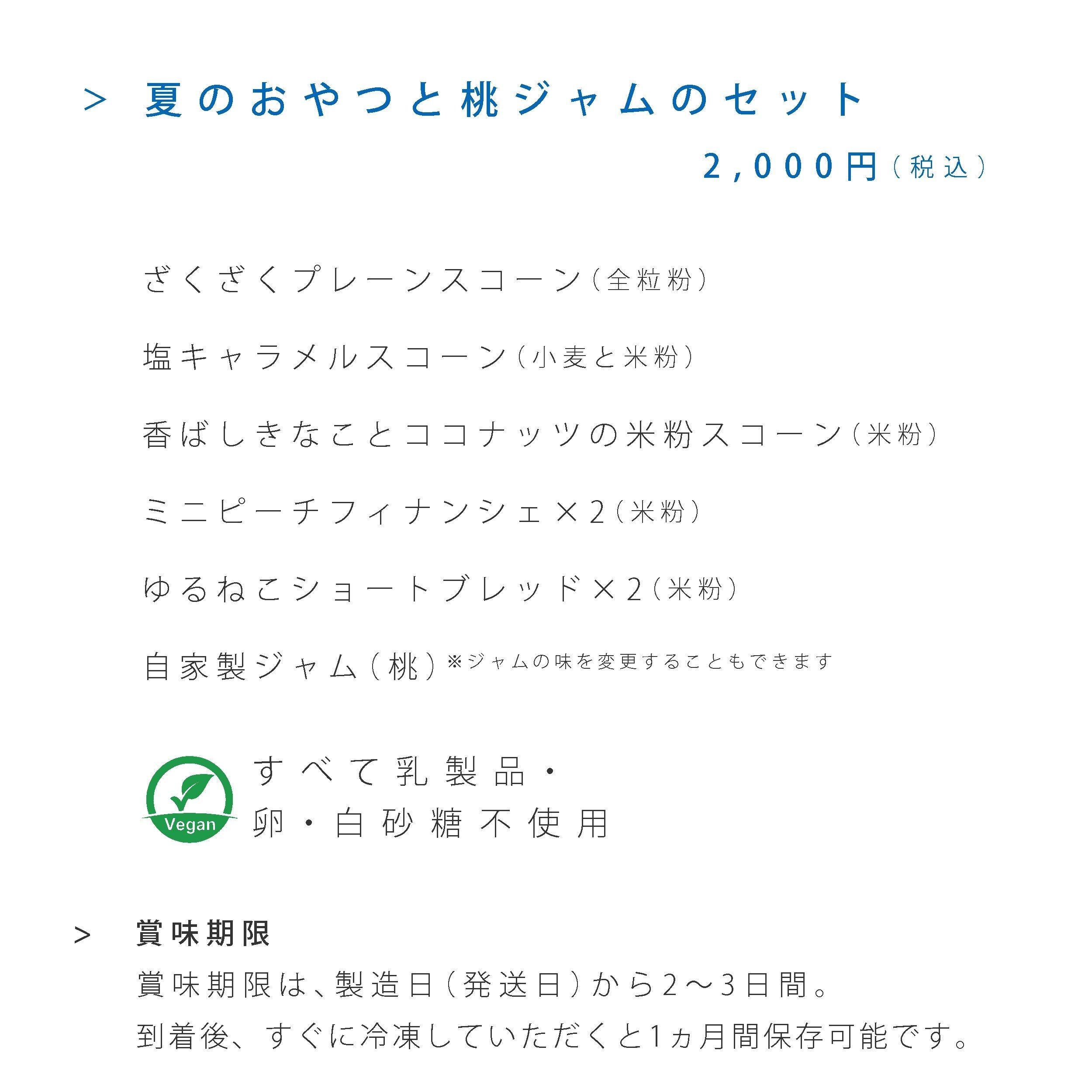 夏のおやつと桃ジャムのセット予約販売!_e0375286_19193079.jpg