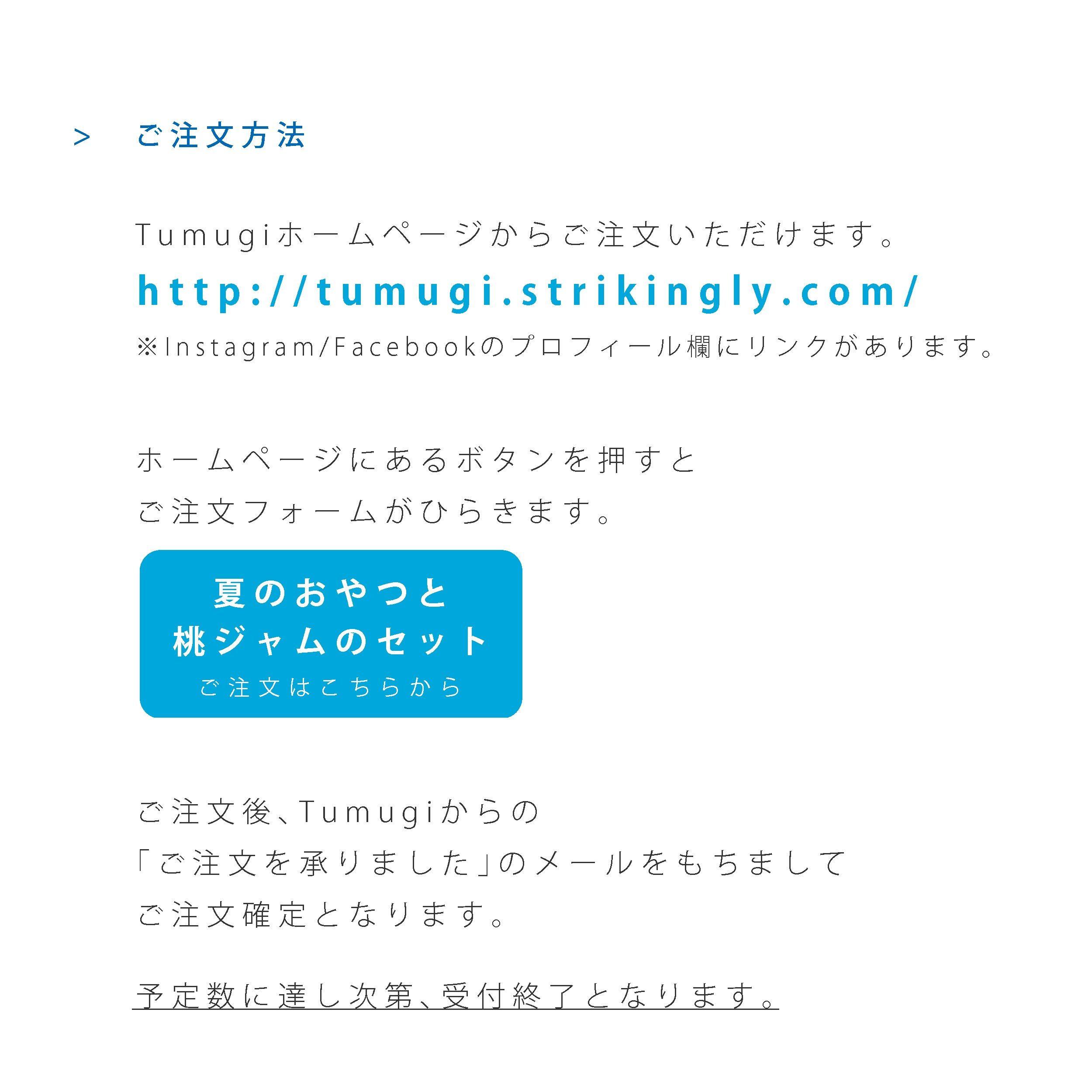 夏のおやつと桃ジャムのセット予約販売!_e0375286_19193101.jpg
