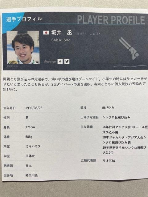 速報! 東京オリンピック5位入賞!!_f0222994_16352905.jpg