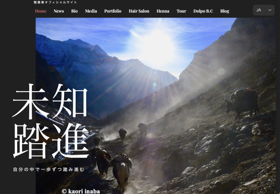 kaori.inaba.com 新たなHPが完成!_e0111396_01134520.png