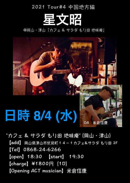 8/4(水)_d0124199_18535545.jpg