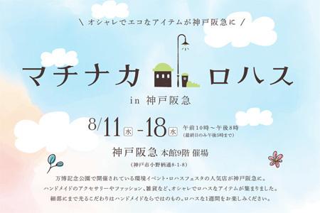 8月11日~18日 神戸阪急ロハスフェスタ_c0143209_17091187.jpg