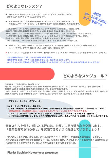 ピアノ・スペシャル・レッスン・シリーズ 2021 (8・9月期間中)_e0197114_09063253.png