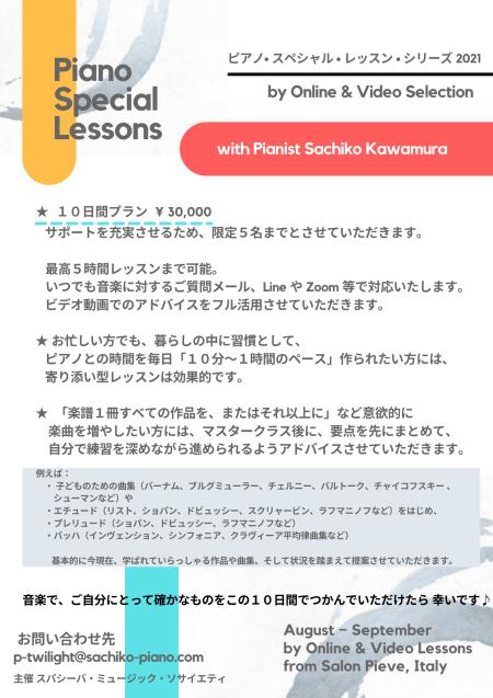 ピアノ・スペシャル・レッスン・シリーズ 2021 (8・9月期間中)_e0197114_09065490.png