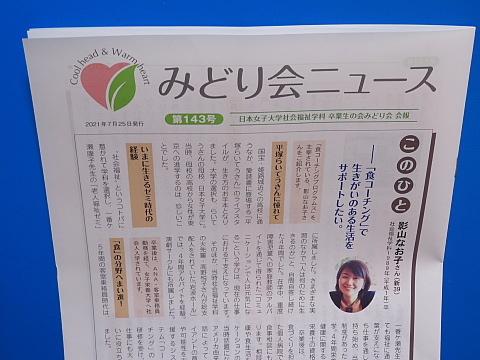日本女子大学 社会福祉学科 卒業生の会 みどり会_d0046025_12505889.jpg