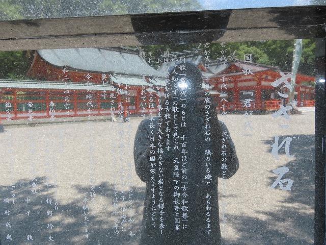 熊野速玉大社散策(その2)(撮影:6月10日)_e0321325_14013743.jpg