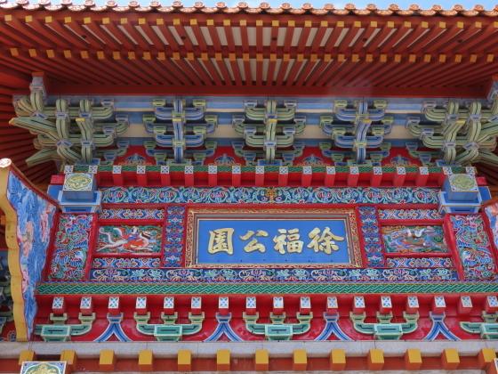 徐福公園・阿須賀神社散策(撮影:6月10日)_e0321325_14292358.jpg