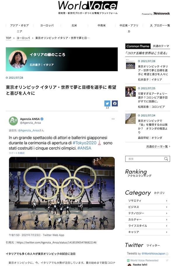 東京オリンピック イタリア・世界で夢と目標を選手に 希望と喜びを人々に、World Voice連載_f0234936_21130987.jpg