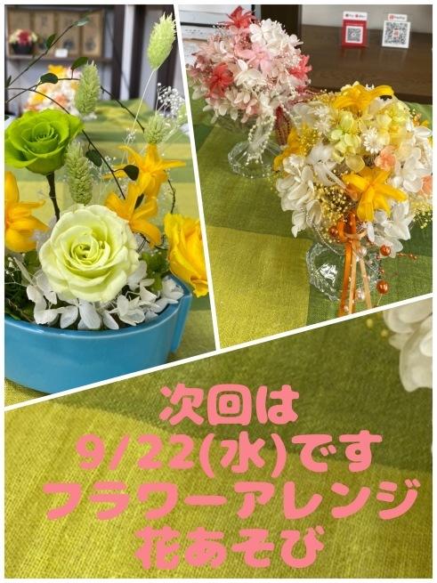 フラワーアレンジの花あそびさんからのお知らせ_f0180576_13271389.jpeg