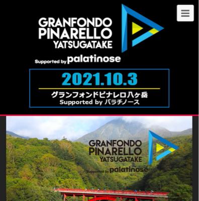 10/3(日)グランフォンドピナレロ・八ヶ岳。参戦しましょう!!_e0363689_13245412.jpg