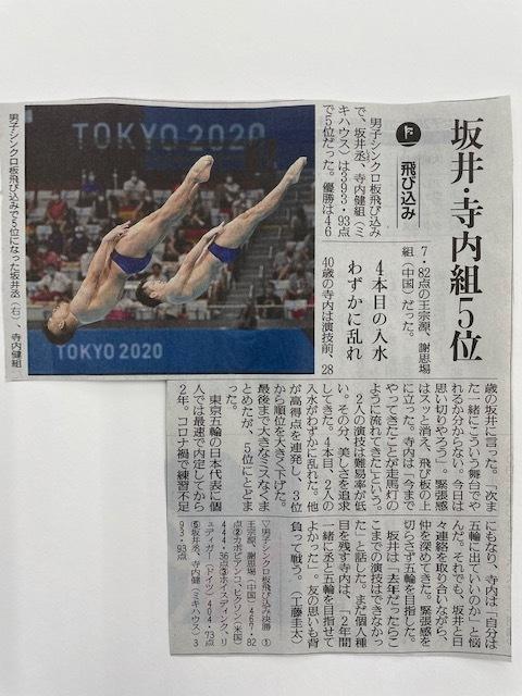 速報! 東京オリンピック5位入賞!!_f0222994_14054183.jpg
