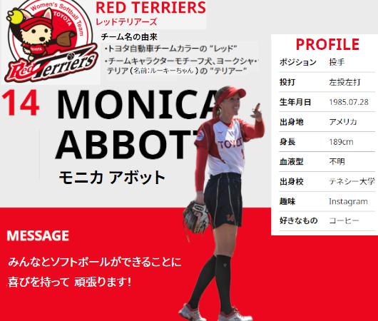 米ソフトボールのスター選手はどうやって日本リーグに居場所を見つけたのか?_b0007805_04431878.jpg