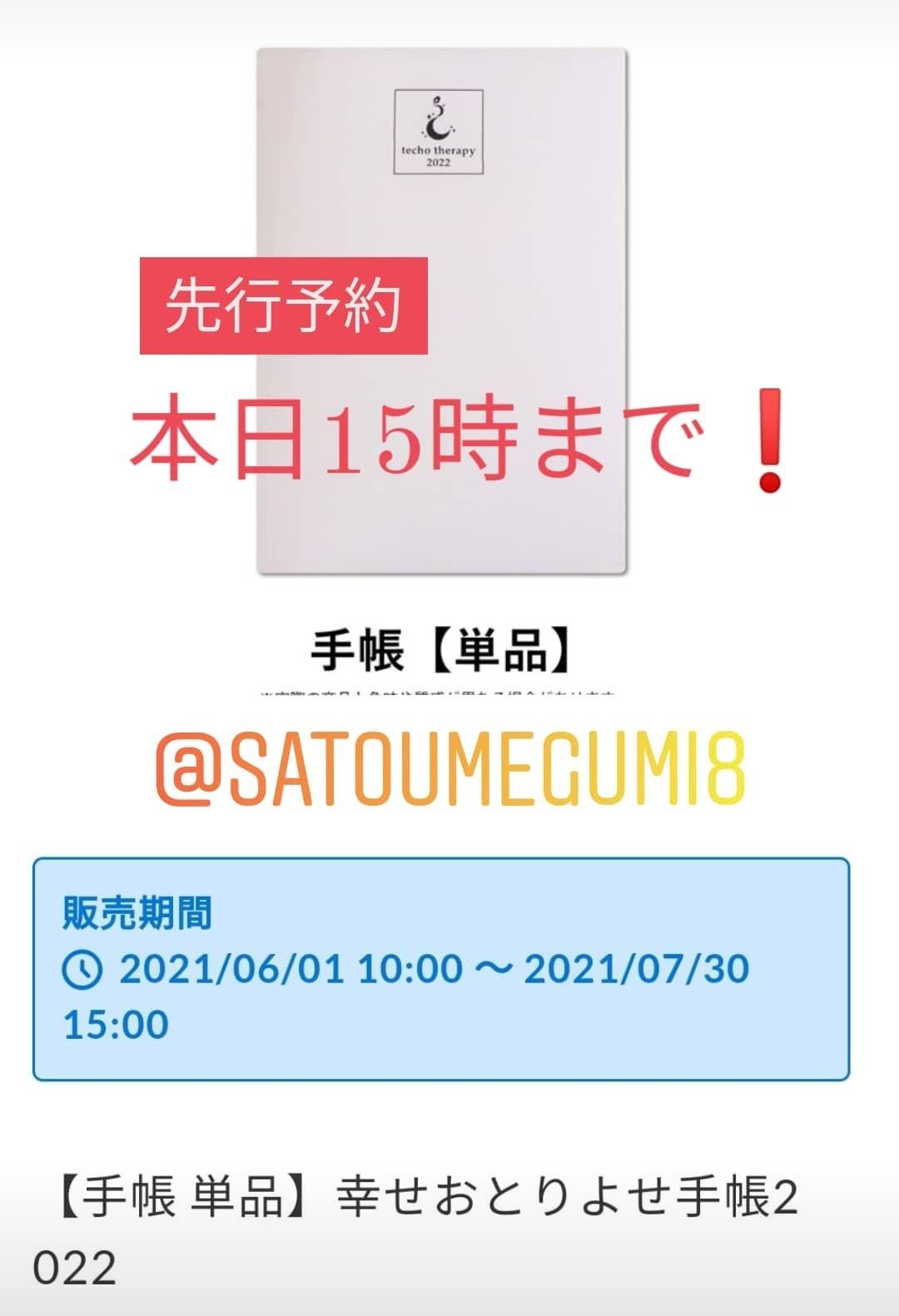 【お知らせ】「幸せおとりよせ手帳2022」先行予約本日15時まで❗_f0164842_13355381.jpg