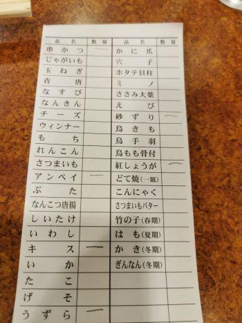 ひげ勝 串カツ 西成_a0007462_10375604.jpg