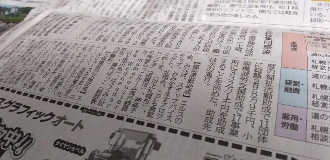 北海道新聞社会福祉基金助成にセラピア自然農園_b0106766_13574570.jpg