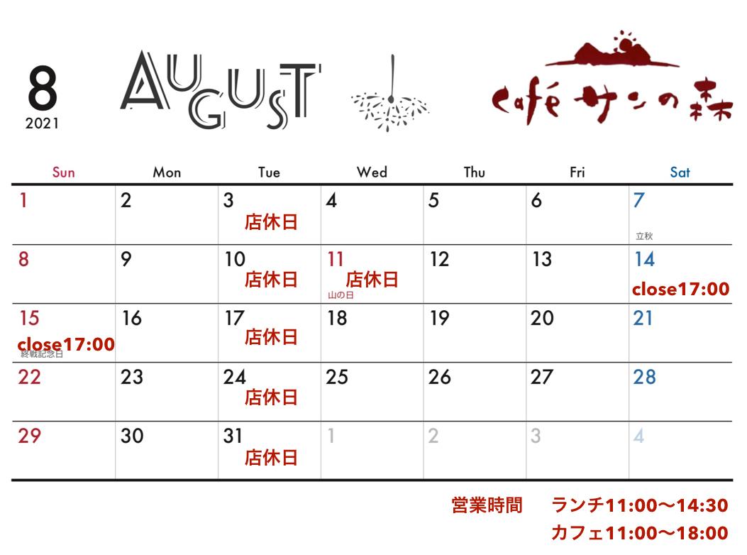 8月の営業日のおしらせです。_c0109291_08053905.jpg