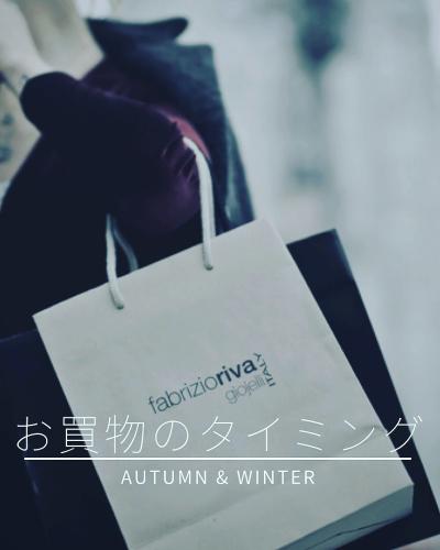 秋物・冬物 お買物のタイミングについて_d0336521_22022933.jpg
