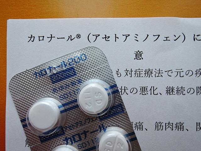 ワクチン2回目_c0062832_13325560.jpg