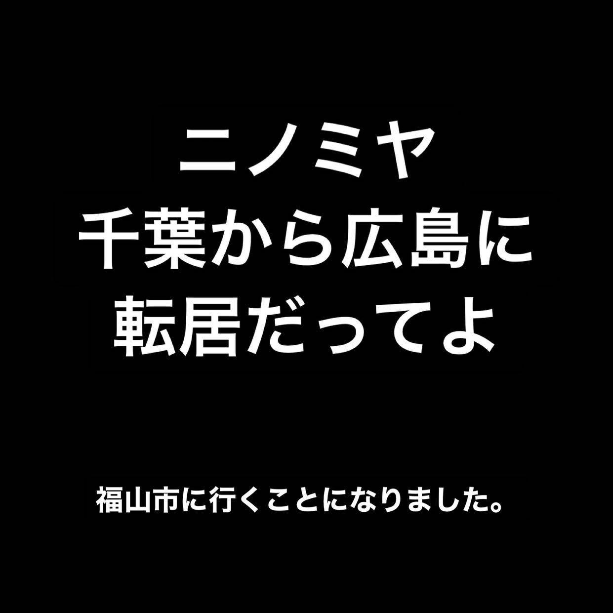 【転居に伴う長期休業のお知らせ】_b0117564_10200196.jpg