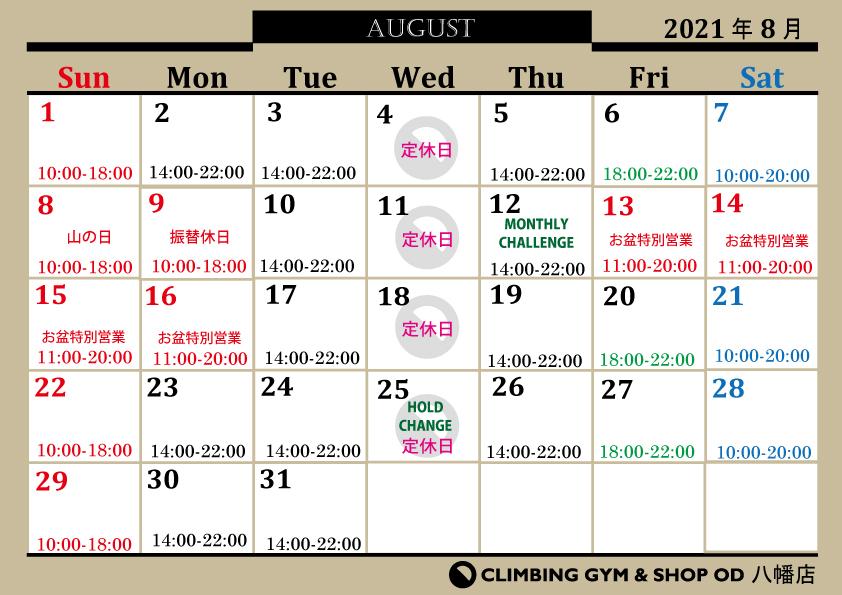 8月カレンダー_d0246875_15505001.jpg