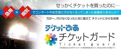 チケット購入_a0264383_20541764.jpg