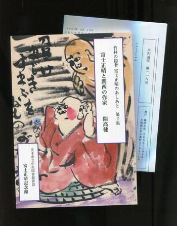 富士正晴と開高健_f0307792_19355894.jpg